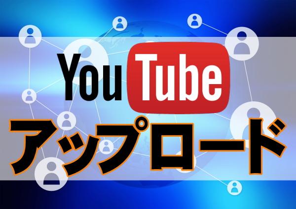 YouTube動画掲載サービス
