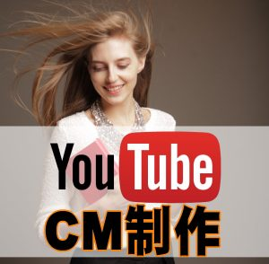 YouTubeCM制作コース