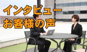 インタビュー・お客様の校動画制作コース
