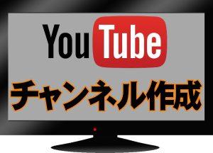 YouTubeチャンネル作成コース