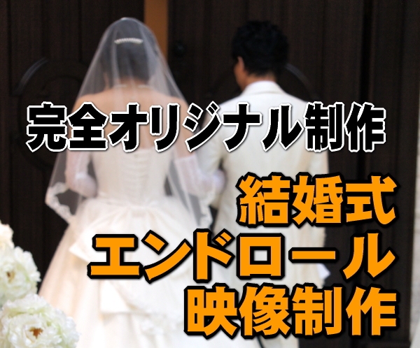 結婚式エンドロール映像制作コース