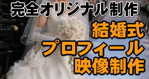 結婚式プロフィール映像制作コース