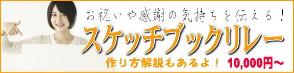 スケッチブックリレー動画制作コース