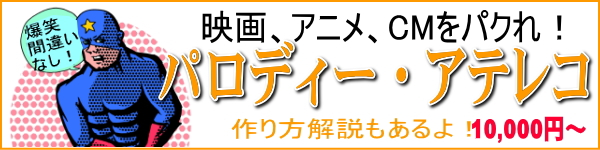 パロディー・アテレコ動画制作コース
