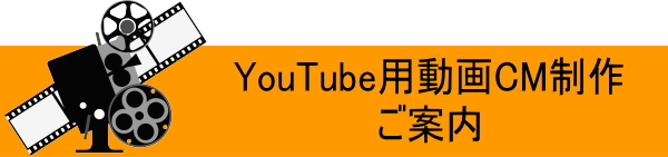 YouTube動画CM政策のご案内