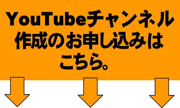 YouTubeチャンネル作成お申し込み