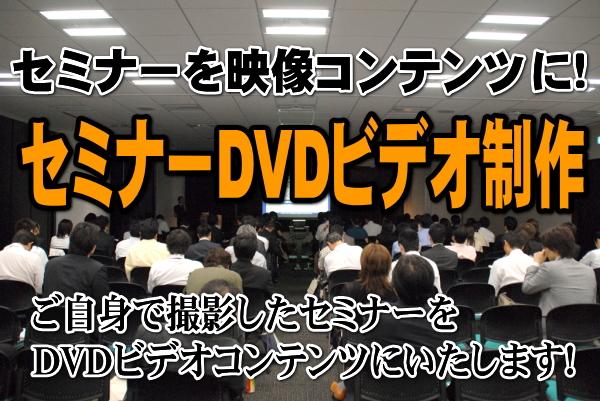 セミナーDVDビデオ制作コースのご案内