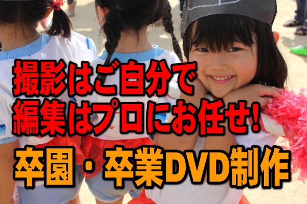 卒園・卒業記念DVD制作