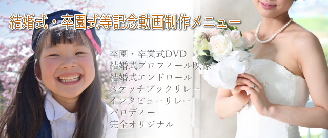 結婚式、卒園・卒業系動画制作メニュー