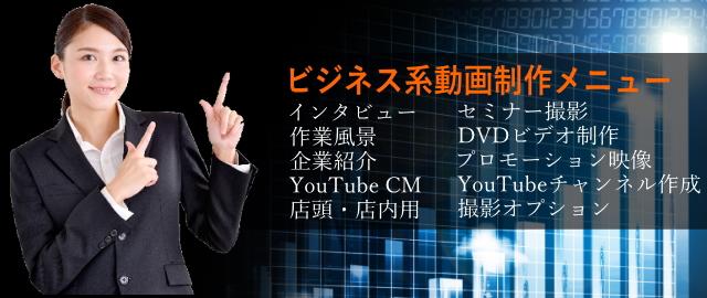 ビジネス系動画制作メニュー