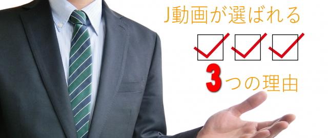 J動画が選ばれる3つの理由